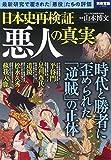 日本史再検証 悪人の真実 (別冊宝島 2599)