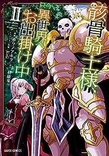 [サワノアキラx秤猿鬼xKeG] 骸骨騎士様、只今異世界へお出掛け中 第01-02巻