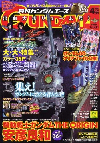 GUNDAM A (ガンダムエース) 2009年 04月号 [雑誌]の詳細を見る