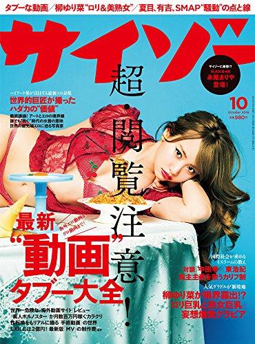 """サイゾー2016年10月号【超・閲覧注意!最新""""動画"""