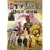 新TV見仏記6 福井・越前編 [DVD]