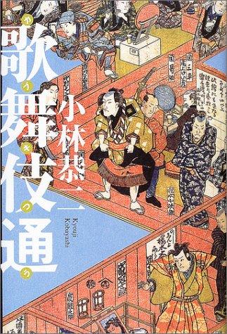 歌舞伎通の詳細を見る