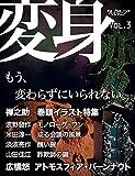 SF雑誌オルタニア vol.3 [変身]edited by Ryousaku Awanami