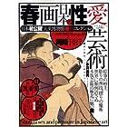 春画 日本の性愛芸術 (タウンムック)