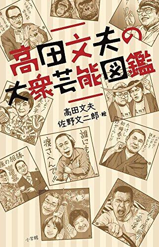 高田文夫の大衆芸能図鑑
