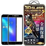 Asus ZenFone 3 Max ZC553KL 強化ガラスフィルム ブラック 強化ガラスフィルム 3D 全面 ガラスフィルム 保護フィルム 強化ガラスフィル..
