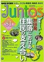 地域生活応援誌Juntos〈vol.81〉