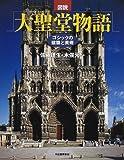 図説 大聖堂物語—ゴシックの建築と美術 (ふくろうの本)