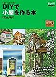 手作りウッディハウス DIYで小屋を作る本 2016?2017 学研ムック