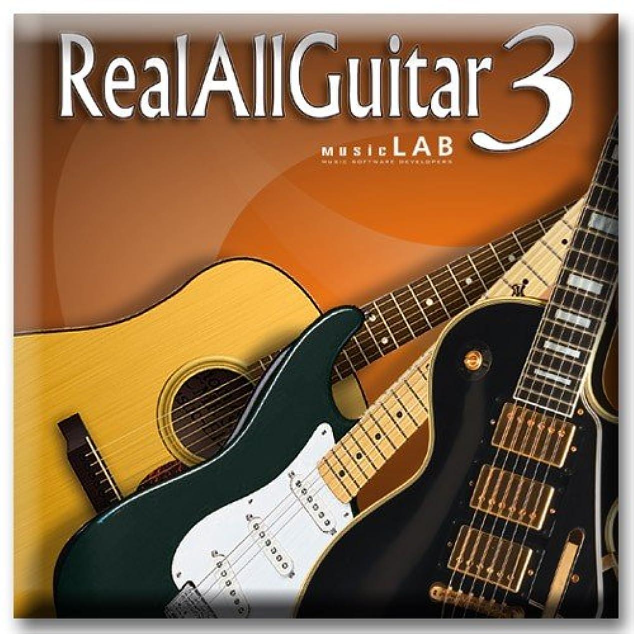 インフレーション合図ボランティア◆MusicLab REAL ALL GUITAR 3◆並行輸入品◆リアルギター音源◆ [並行輸入品]