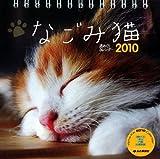 2010週めくり なごみ猫(Yama-kei Calendar) 画像