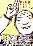 アマレスけんちゃん / 若杉 公徳 のシリーズ情報を見る