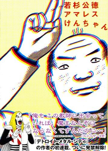 アマレスけんちゃん (KCデラックス ヤングマガジン)の詳細を見る