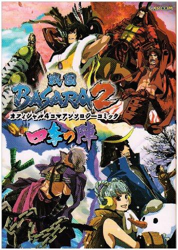 戦国BASARA2オフィシャル4コマアンソロジーコミック‾四季の陣 (カプコンオフィシャルブックス)の詳細を見る