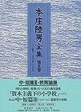 本庄陸男全集〈第5巻〉中・短篇(3) 『資本主義下の小学校』
