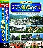 古城のまなざし ヨーロッパ名城めぐり DVD8枚組 ACC-125 画像