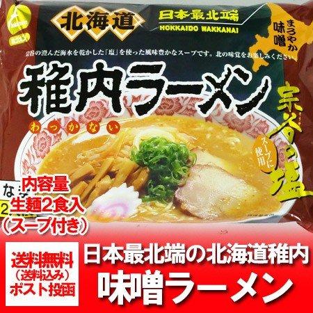 ご当地ラーメン 宗谷 稚内のラーメン 生麺 北海道 生ラーメン 味噌/みそ/ミソ 生麺 スープ付き 2食入り 北海道 ご当地 生ラーメン