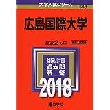 広島国際大学 (2018年版大学入試シリーズ)