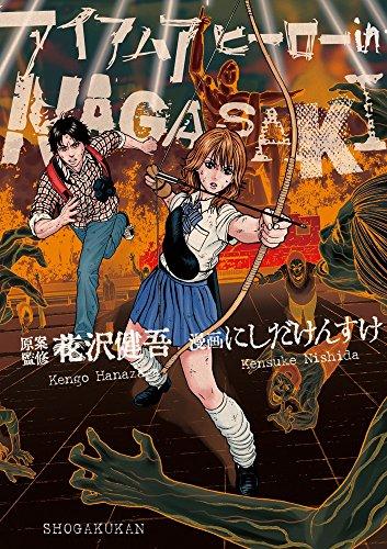 アイアムアヒーロー in NAGASAKI (ビッグコミックススペシャル)の詳細を見る