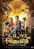 フェリックスの不思議な冒険 時空旅行とナチスの秘密兵器[DVD]