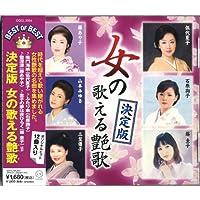 決定版 女の歌える艶歌 ベスト・オブ・ベスト DQCL-2054
