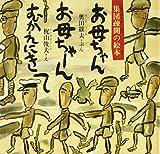 お母ちゃんお母ちゃーんむかえにきて―集団疎開の絵本 (日本のえほん (32))