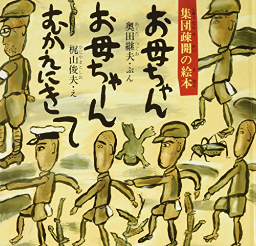 お母ちゃんお母ちゃーんむかえにきて―集団疎開の絵本 (日本のえほん (32))の詳細を見る