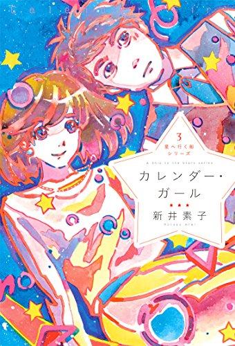 星へ行く船シリーズ3カレンダー・ガール