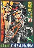並木橋通りアオバ自転車店 (7) (YKコミックス (284))