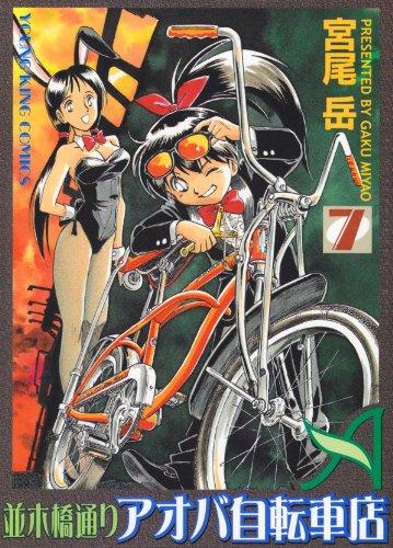 並木橋通りアオバ自転車店 (7) (YKコミックス (284))の詳細を見る