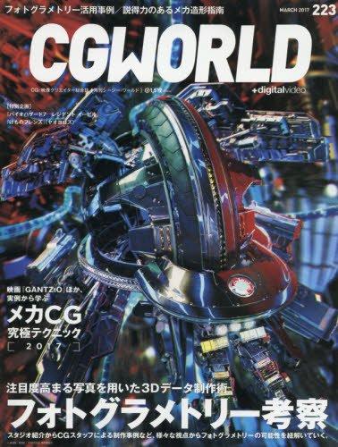 CGWORLD (シージーワールド) 2017年 03月号 vol.223 ...