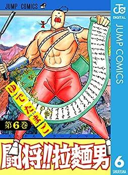 [ゆでたまご]の闘将!! 拉麺男 6 (ジャンプコミックスDIGITAL)