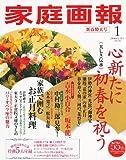 家庭画報 2012年 01月号 [雑誌]