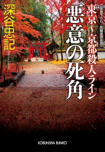 悪意の死角: 東京~京都殺人ライン (光文社文庫)の詳細を見る