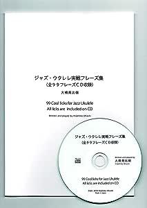 ジャズ・ウクレレ実戦フレーズ集(全99フレーズCD収録)