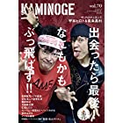 KAMINOGE vol.70