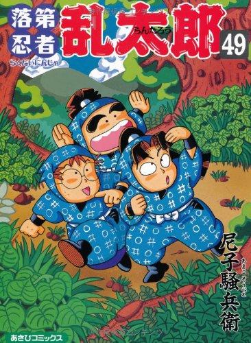 落第忍者乱太郎 49巻 (あさひコミックス)の詳細を見る