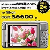 【まとめ買いセット】HAKUBA 液晶保護フィルム安心便利な2枚組みNikon S6600専用 AMZDGF-NS6600