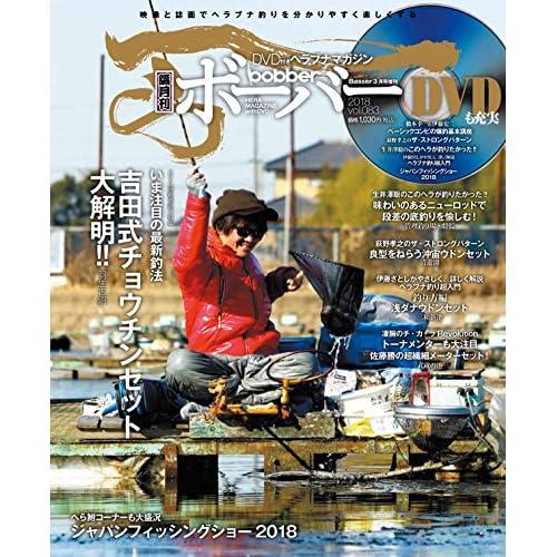 bobber(83) 2018年 03 月号 [雑誌]: Basser 増刊
