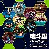 """魂斗羅クロニクル Vol.1 coupling with """"HARD CORPS:UPRISING"""""""