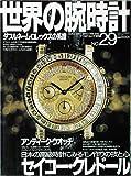 世界の腕時計 no.29 セイコー・クレドール (ワールド・ムック 94)