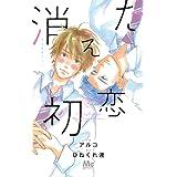 消えた初恋 2 (マーガレットコミックス)