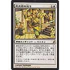 マジック:ザ・ギャザリング 民兵団の誇り/Militia's Pride (レア)/ローウィン/シングルカード LRW-030-R