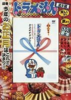 ドラえもん名作コレクションシーズンスペシャル お正月のおはなしD/S (小学館DVD)