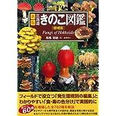 新版 北海道きのこ図鑑[増補版] (ALICE Field Library)