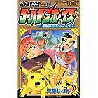 ポケットモンスター金・銀ゴールデン・ボーイズ 1 目指せ!!ポケモンチャンピオン (てんとう虫コミックス)