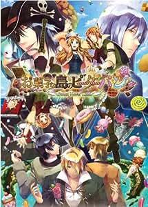 お菓子な島のピーターパン(通常版) - PSP