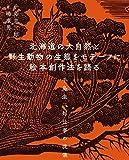 北海道の大自然と野生動物の生態をモチーフに絵本創作法を語る