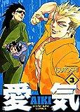 愛気 (3) (ヤングキングコミックス)