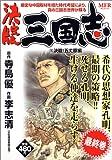 決定版三国志 14(決戦!五丈原編) (MFコミックス)